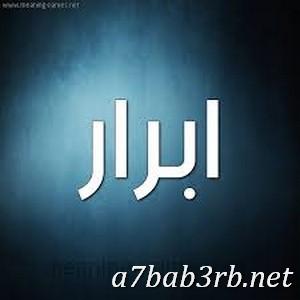 صور-اسم-ابرار-2019-خلفيات-ورمزيات_00030 صور اسم  ابرار 2019 خلفيات ورمزيات