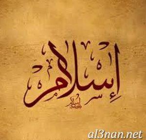صور-اسم-اسلام-2019-خلفيات-ورمزيات_00001-300x288 صور اسم اسلام 2019 خلفيات و رمزيات