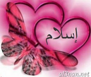 صور-اسم-اسلام-2019-خلفيات-ورمزيات_00008-300x256 صور اسم اسلام 2019 خلفيات و رمزيات