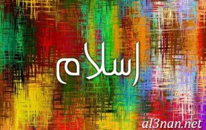 صور-اسم-اسلام-2019-خلفيات-ورمزيات_00009-300x190 صور اسم اسلام 2019 خلفيات و رمزيات