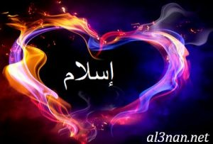 صور-اسم-اسلام-2019-خلفيات-ورمزيات_00012-300x203 صور اسم اسلام 2019 خلفيات و رمزيات