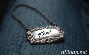 صور-اسم-اسلام-2019-خلفيات-ورمزيات_00025-300x184 صور اسم اسلام 2019 خلفيات و رمزيات