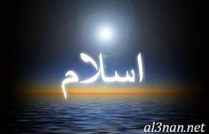 صور-اسم-اسلام-2019-خلفيات-ورمزيات_00032-300x193 صور اسم اسلام 2019 خلفيات و رمزيات
