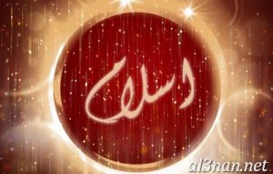 صور-اسم-اسلام-2019-خلفيات-ورمزيات_00033-300x191 صور اسم اسلام 2019 خلفيات و رمزيات