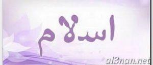 صور-اسم-اسلام-2019-خلفيات-ورمزيات_00039-300x128 صور اسم اسلام 2019 خلفيات و رمزيات