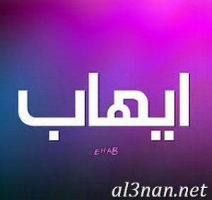 صور-اسم-ايهاب-2019-خلفيات-ورمزيات_00045-300x283 صور اسم ايهاب 2019 خلفيات ورمزيات