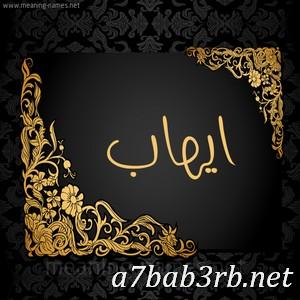 صور-اسم-ايهاب-2019-خلفيات-ورمزيات_00089 صور اسم ايهاب 2019 خلفيات ورمزيات
