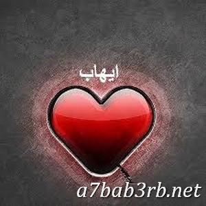 صور-اسم-ايهاب-2019-خلفيات-ورمزيات_00115 صور اسم ايهاب 2019 خلفيات ورمزيات