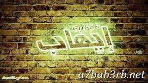 صور-اسم-ايهاب-2019-خلفيات-ورمزيات_00116-300x168 صور اسم ايهاب 2019 خلفيات ورمزيات