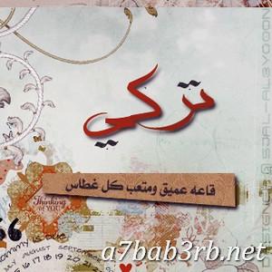 صور-اسم-تركي-2019-خلفيات-ورمزيات_00131 صور اسم تركي 2019 خلفيات ورمزيات