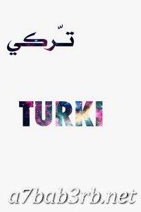 صور-اسم-تركي-2019-خلفيات-ورمزيات_00140-200x300 صور اسم تركي 2019 خلفيات ورمزيات