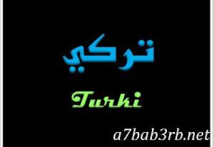 صور-اسم-تركي-2019-خلفيات-ورمزيات_00141-300x206 صور اسم تركي 2019 خلفيات ورمزيات