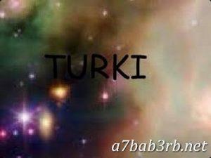 صور-اسم-تركي-2019-خلفيات-ورمزيات_00158-300x225 صور اسم تركي 2019 خلفيات ورمزيات