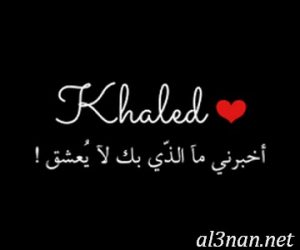 صور-اسم-خالد-2019-خلفيات-ورمزيات_00071-300x250 صور اسم خالد 2019 خلفيات ورمزيات