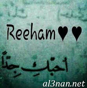 صور-اسم-ريهام-2019-خلفيات-ورمزيات_00086-296x300 صور اسم ريهام 2019 خلفيات ورمزيات