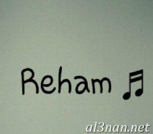 صور-اسم-ريهام-2019-خلفيات-ورمزيات_00090-300x263 صور اسم ريهام 2019 خلفيات ورمزيات