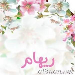صور-اسم-ريهام-2019-خلفيات-ورمزيات_00092 صور اسم ريهام 2019 خلفيات ورمزيات