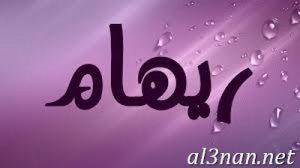 صور-اسم-ريهام-2019-خلفيات-ورمزيات_00098-300x168 صور اسم ريهام 2019 خلفيات ورمزيات