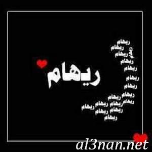 صور-اسم-ريهام-2019-خلفيات-ورمزيات_00103 صور اسم ريهام 2019 خلفيات ورمزيات