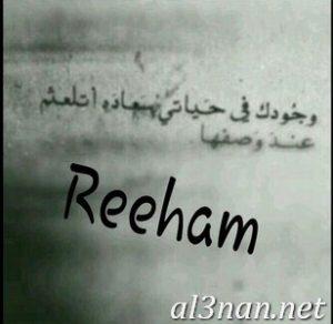صور-اسم-ريهام-2019-خلفيات-ورمزيات_00104-300x292 صور اسم ريهام 2019 خلفيات ورمزيات