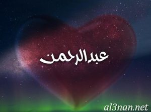 صور-اسم-عبد-الرحمن-2019-خلفيات-ورمزيات_00277-300x223 صور اسم عبدالرحمن 2019 خلفيات ورمزيات