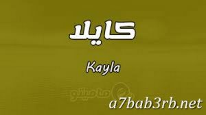 صور-اسم-كايلا-2019-خلفيات-ورمزيات_00342-300x168 صور اسم كايلا 2019 خلفيات ورمزيات