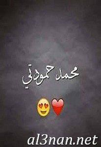 صور-اسم-محمد-2019-خلفيات-ورمزيات_00229-206x300 صور اسم محمد 2019 خلفيات ورمزيات