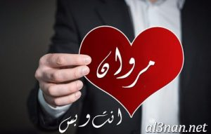 صور-اسم-مروان-2019-خلفيات-ورمزيات_00326-300x191 صور اسم مروان 2019 خلفيات ورمزيات