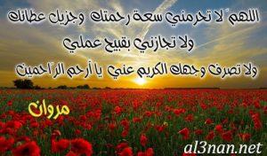 صور-اسم-مروان-2019-خلفيات-ورمزيات_00335-300x176 صور اسم مروان 2019 خلفيات ورمزيات