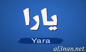 صور-اسم-يارا-2019-خلفيات-ورمزيات_00361-300x180 صور اسم يارا 2019 خلفيات ورمزيات