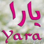 صور-اسم-يارا-2019-خلفيات-ورمزيات_00368-150x150 صور اسم يارا 2019 خلفيات ورمزيات