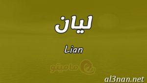 صور-اسم-ليان-2019-خلفيات-ورمزيات_00267-300x169 صور اسم ليان 2019 خلفيات ورمزيات