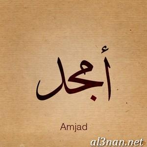 صور-اسم-امجد-خلفيات-اسم-امجد-رمزيات-اسم-امجد_00053 صور اسم امجد ، خلفيات اسم امجد ، رمزيات اسم امجد