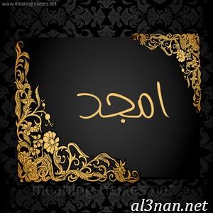 صور-اسم-امجد-خلفيات-اسم-امجد-رمزيات-اسم-امجد_00069 صور اسم امجد ، خلفيات اسم امجد ، رمزيات اسم امجد