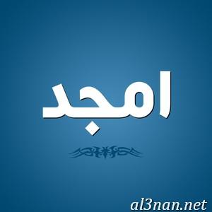 صور-اسم-امجد-خلفيات-اسم-امجد-رمزيات-اسم-امجد_00072 صور اسم امجد ، خلفيات اسم امجد ، رمزيات اسم امجد