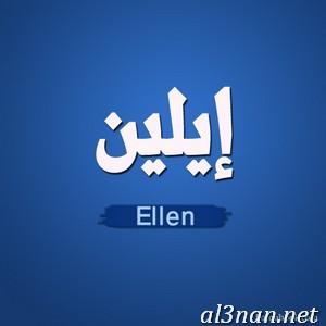 صور-اسم-ايلين-خلفيات-اسم-ايلين-رمزيات-اسم-ايلين_00031 صور اسم ايلين ، خلفيات اسم ايلين ، رمزيات اسم ايلين