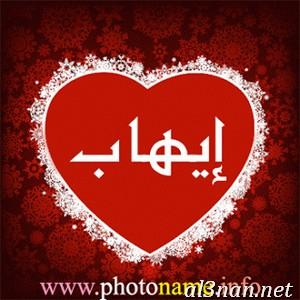 صور-اسم-ايهاب-خلفيات-اسم-ايهاب-رمزيات-اسم-ايهاب_00153 صور اسم ايهاب ، خلفيات اسم ايهاب ، رمزيات اسم ايهاب