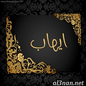 صور-اسم-ايهاب-خلفيات-اسم-ايهاب-رمزيات-اسم-ايهاب_00167 صور اسم ايهاب ، خلفيات اسم ايهاب ، رمزيات اسم ايهاب