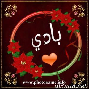 صور-اسم-بادي-خلفيات-اسم-بادي-رمزيات-اسم-بادي_00230 صور اسم بادي ، خلفيات اسم بادى ، رمزيات اسم بادي