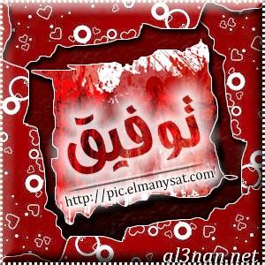 صور-اسم-توفيق-خلفيات-اسم-توفيق-رمزيات-اسم-توفيق_00268 صور اسم توفيق ، خلفيات اسم توفيق ، رمزيات اسم توفيق