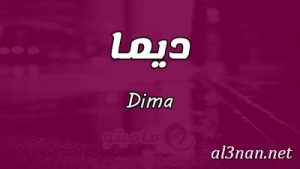 صور-اسم-ديما-خلفيات-اسم-ديما-رمزيات-اسم-ديما_00037-300x169 صور اسم ديما , خلفيات اسم ديما ,رمزيات اسم ديما
