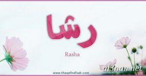 صور-اسم-رشاء-خلفيات-اسم-رشاء-رمزيات-اسم-رشاء_00051-300x157 صور اسم رشا ,خلفيات اسم رشا ,رمزيات اسم رشا