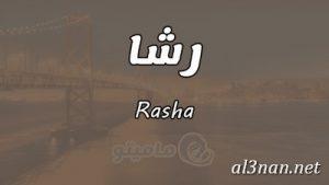 صور-اسم-رشاء-خلفيات-اسم-رشاء-رمزيات-اسم-رشاء_00062-300x169 صور اسم رشا ,خلفيات اسم رشا ,رمزيات اسم رشا
