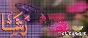 صور-اسم-رشاء-خلفيات-اسم-رشاء-رمزيات-اسم-رشاء_00066-300x129 صور اسم رشا ,خلفيات اسم رشا ,رمزيات اسم رشا