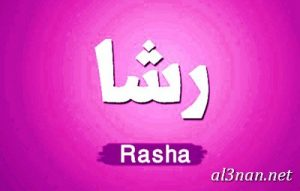 صور-اسم-رشاء-خلفيات-اسم-رشاء-رمزيات-اسم-رشاء_00067-300x191 صور اسم رشا ,خلفيات اسم رشا ,رمزيات اسم رشا