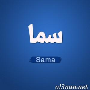 صور-اسم-سما-خلفيات-اسم-سما-رمزيات-اسم-سما_00350 صور اسم سما ، خلفيات اسم سما ، رمزيات اسم سما