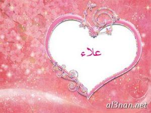 صور-اسم-علاء-خلفيات-اسم-علاء-رمزيات-اسم-علاء_00380-300x225 صور اسم علاء ، خلفيات اسم علاء ، رمزيات اسم علاء
