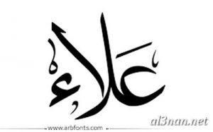 صور-اسم-علاء-خلفيات-اسم-علاء-رمزيات-اسم-علاء_00387-300x187 صور اسم علاء ، خلفيات اسم علاء ، رمزيات اسم علاء
