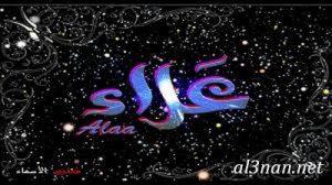 صور-اسم-علاء-خلفيات-اسم-علاء-رمزيات-اسم-علاء_00390-300x168 صور اسم علاء ، خلفيات اسم علاء ، رمزيات اسم علاء