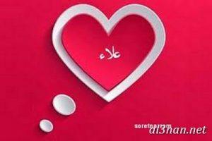 صور-اسم-علاء-خلفيات-اسم-علاء-رمزيات-اسم-علاء_00393-300x200 صور اسم علاء ، خلفيات اسم علاء ، رمزيات اسم علاء